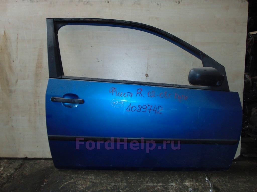 Дверь передняя правая синяя Форд Фиеста